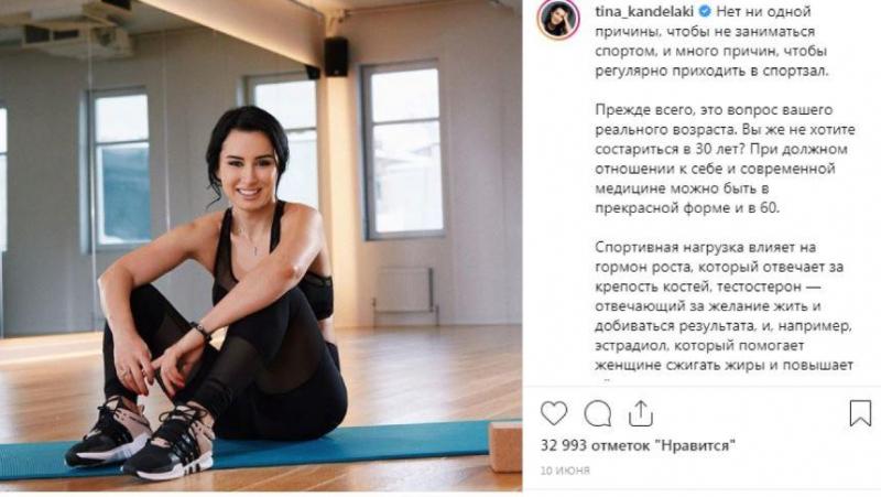 Канделаки сообщила о своей диете и тренировках