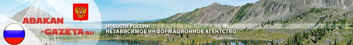 Новости России сегодня, последние новости России онлайн абакан